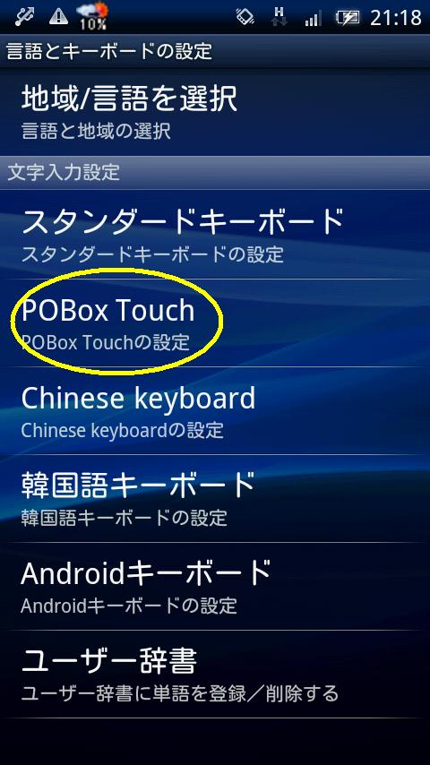 http://onno.jp/dev/UserDictionary003.png