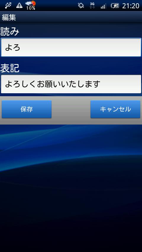 http://onno.jp/dev/UserDictionary005.png