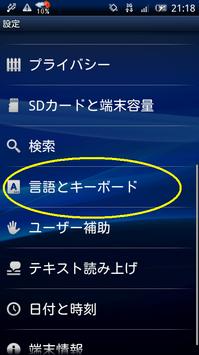 UserDictionary002.png