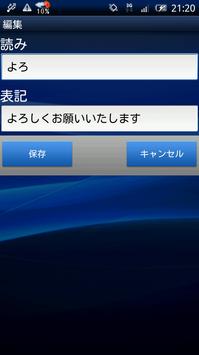 UserDictionary005.png