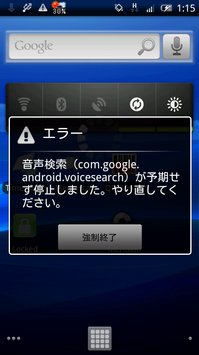 voice_search001.png