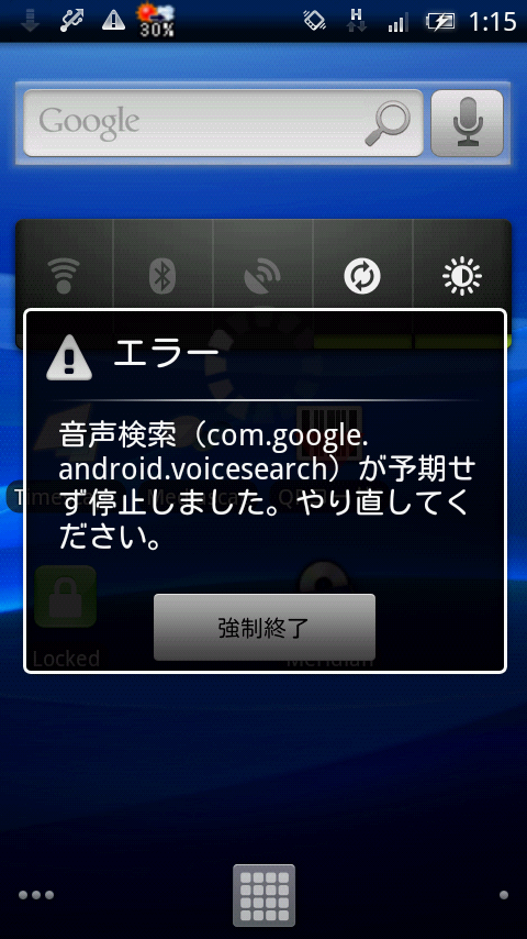 http://onno.jp/dev/voice_search001.png